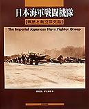 日本海軍戦闘機隊―戦歴と航空隊史話