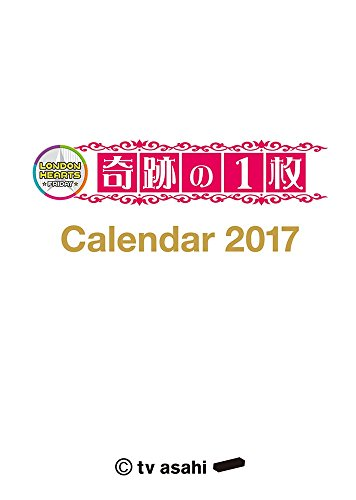 ロンドンハーツ 奇跡の1枚 カレンダー2017