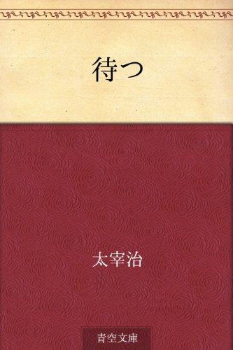 火野 葦平 青空 文庫