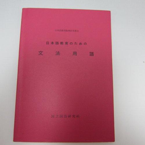 日本語教育のための文法用語 (日本語教育指導参考書)