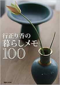"""Yukimasa rika no kurashi memo hyaku: 2014. editor: ToÌ""""kyoÌ"""