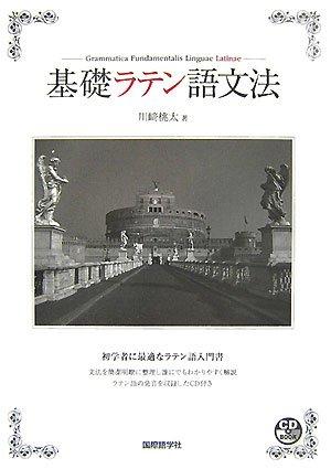 基礎ラテン語文法 (CDブック)