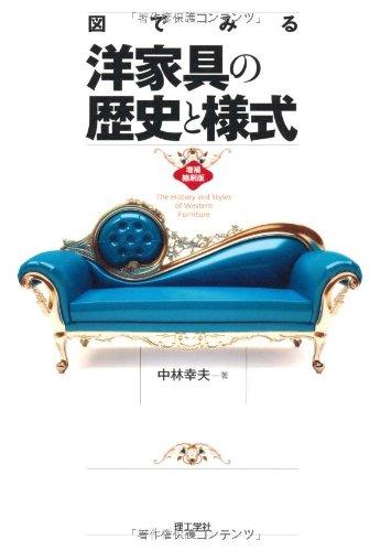 図でみる 洋家具の歴史と様式