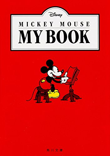 MICKEY MOUSE MY BOOK (角川文庫)