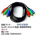 コンポーネント(Y色差)映像信号同士 1.5m