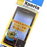 BIGSTAR スーパークリアガード 専用液晶保護シート docomoスマートフォン Xperia SO-01B用 CGS001B