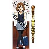 けいおん!! Blu-ray Disc第1巻 初回特典 描き下ろし 等身大布ポスター 平沢唯