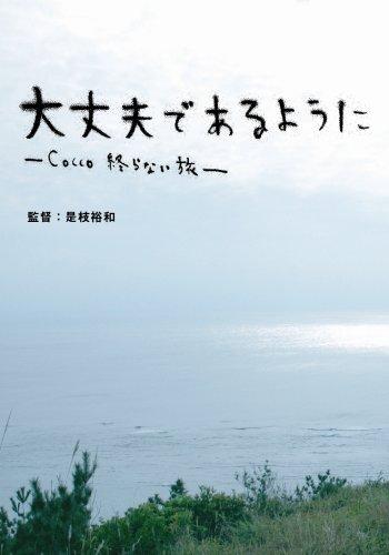 大丈夫であるように-Cocco 終らない旅-(初回限定盤) [DVD]