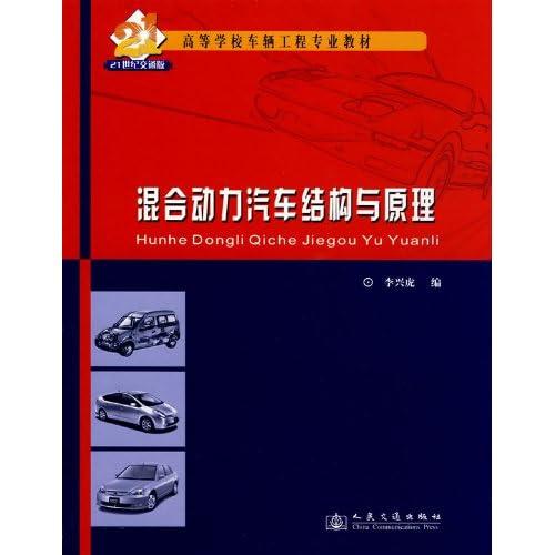 混合动力汽车结构与原理 高等学校车辆工程专业教材高清图片