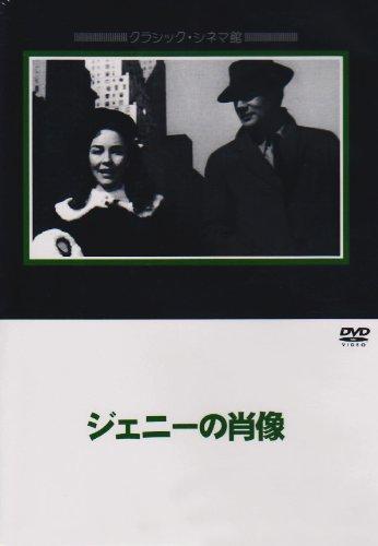 ジェニーの肖像 [DVD]