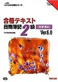 合格テキスト 日商簿記2級商業簿記 Ver.6.0 (よくわかる簿記シリーズ)