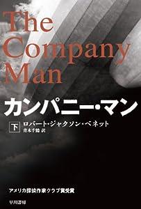 カンパニー・マン 下 (ハヤカワ文庫NV)