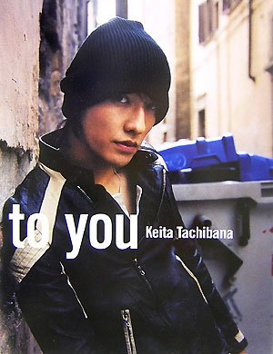 to you/Keita Tachibana 橘慶太写真集