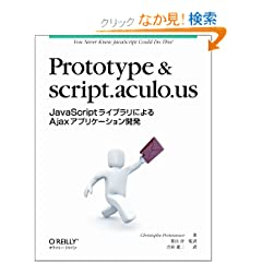 Prototype & script.aculo.us �\JavaScript���C�u�����ɂ��Ajax�A�v���P�[�V�����J��