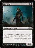 Amazon.co.jpマジック:ザ・ギャザリング【歩く死骸/Walking Corpse】 M13-116-C ≪基本セット2013 収録≫