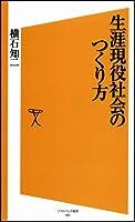 生涯現役社会のつくり方 (ソフトバンク新書)