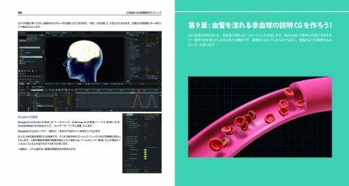 CINEMA 4D 映像制作テクニック -テレビ系CGをつくろう!
