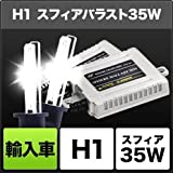 [SHEBA0433] SPHERELIGHT 輸入車用HIDコンバージョンキット スフィアバラスト 4300k 35W H1