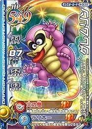 ドラゴンクエスト モンスターバトルロードII LEGEND 第三弾 グレムリン 【ラミ】 M-063II(モンスターバトルロードビクトリー対応)