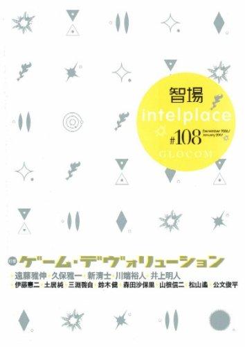 智場 #108 ゲーム・デヴォリューション