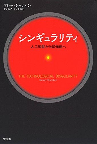 シンギュラリティ:人工知能から超知能へ