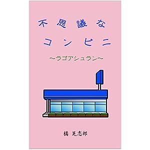 不思議なコンビニ 〜ラゴアシュラン〜 [Kindle版]