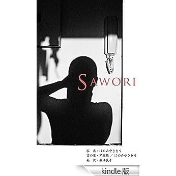 SAWORI [Kindle版]