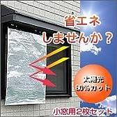 サンブロックシェイドアルミ 小窓用2枚セット