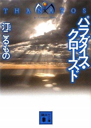 パラダイス・クローズド THANATOS (講談社文庫)