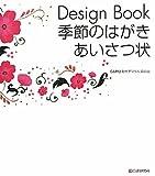 Design Book ����ΤϤ������������ľ�