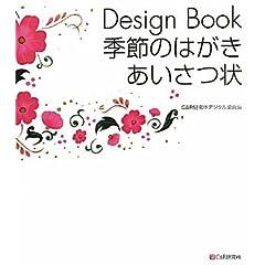 Design Book �G�߂̂͂����E��������