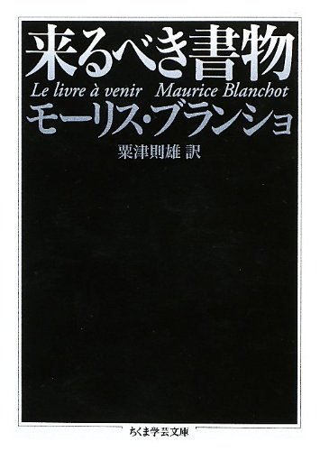 来るべき書物 (ちくま学芸文庫)