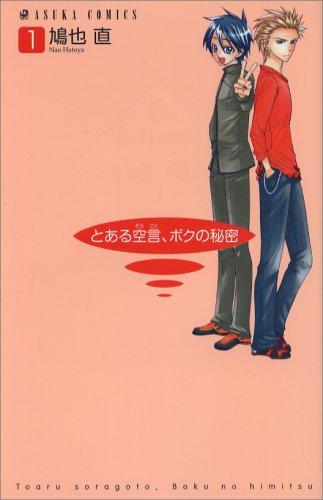 とある空言、ボクの秘密 第1巻 (あすかコミックス)