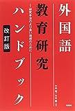 外国語教育研究ハンドブック―研究手法のより良い理解のために