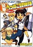 突撃!へっぽこ冒険隊できたて―ソード・ワールド (角川コミックス ドラゴンJr. 84-2)