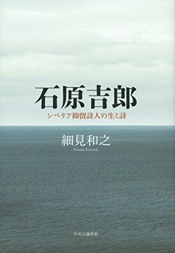 石原吉郎 - シベリア抑留詩人の生と詩