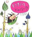 『もうすぐってどのくらい?』北川チハル 岩崎書店