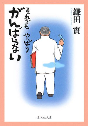 それでもやっぱりがんばらない (集英社文庫 か 39-4)