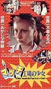 マッチ工場の少女 [VHS]