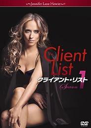 クライアント・リスト シーズン1 DVD-BOX【5枚組】