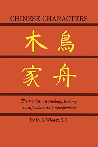 Chinese Characters (Dover Language Guides)