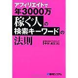 Amazon.co.jp: アフィリエイトで年3000万稼ぐ人の検索キーワードの法則: 中村 貞文: 本