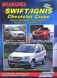 Suzuki Swift Ignis Chevrolet Cruze Modeli 2WD 4WD Ustroystvo tehnicheskoe obsluzhivanie i remont