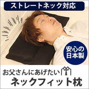 お父さんにあげたいネックフィット枕 【ストレートネック枕/スマホ首/男性用枕/まくら/肩こり/ギフト/】