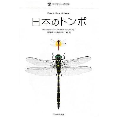 日本のトンボ (ネイチャーガイド)