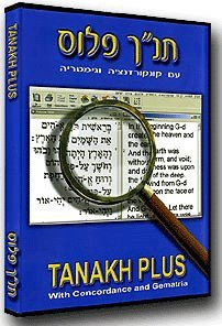 TANAKH (TANACH - BIBLE) PLUS - Bilingual Hebrew English Bible with complete concordance and amazing Gematria tools CD-Rom