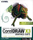 Corel DRAW Graphics Suite X3(13) アップグレード版