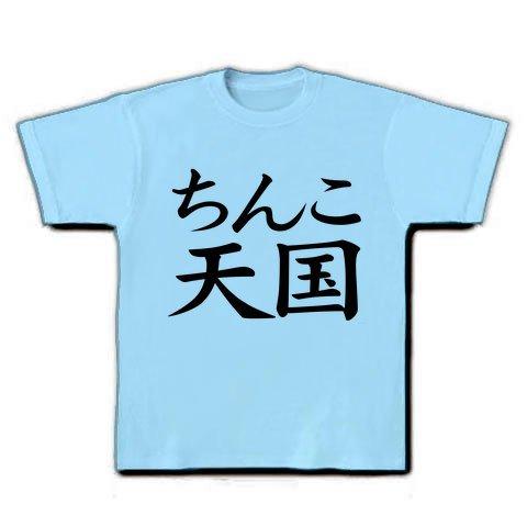 レッテルシリーズ ちんこ天国 Tシャツ(ライトブルー) M