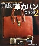 手縫い革カバンの作り方〈2〉