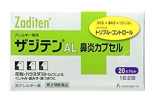 【第2類医薬品】ザジテンAL鼻炎カプセル 20カプセル